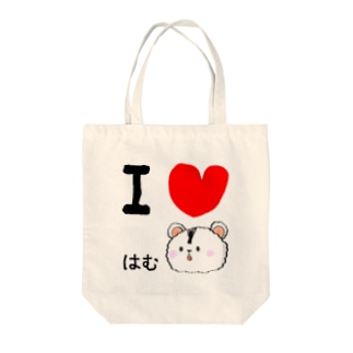 I LOVE はむすたぁ Tote bags