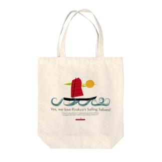 琉球伝統帆掛鱶舟帆漕馬鹿 Tote bags