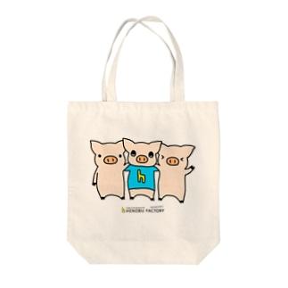 ヘノブファクトリーのヘノブタちゃん Tote bags
