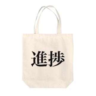 進捗 Tote bags