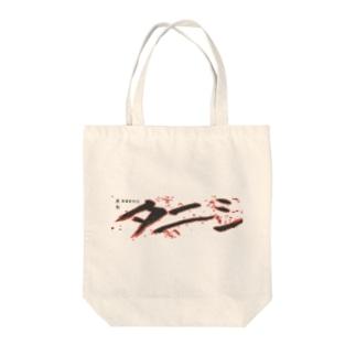 月刊タニシ Tote bags