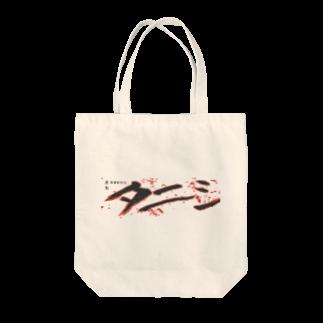 水辺出版の月刊タニシ Tote bags