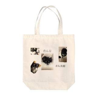 長塚の一SHOPのさん太郎のミックスしたやつ Tote bags
