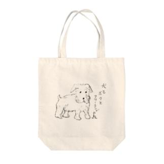 犬とボクとフリーランド Tote bags
