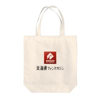 北海道ファンマガジン公式ロゴ Tote bags