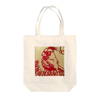 ムネアカコウカンチョウ Tote bags