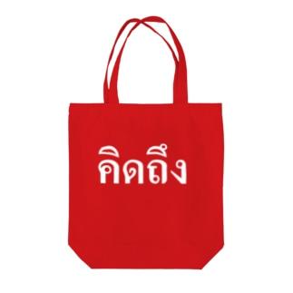 タイ語・恋しい(白文字) Tote bags