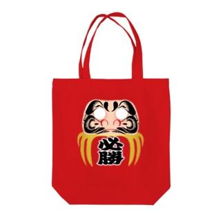 必勝ダルマ Tote bags