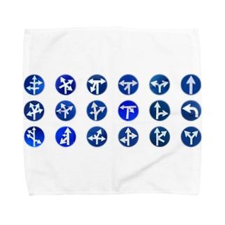道路標識02 Towel handkerchiefs