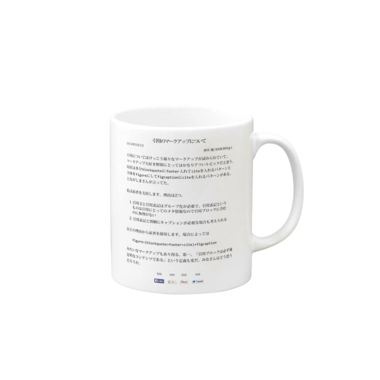 WEBCRE8.jpの【ブログ書きました】引用のマークアップについて Mugs