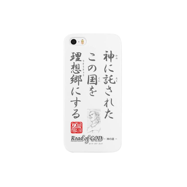 ロード・オブ・ゴッド-神の道-の名セリフ・シリーズ「大和の上」1 Smartphone cases