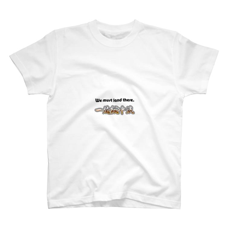 一億総中流をめざす者の一億総中流 We must land there T-shirts
