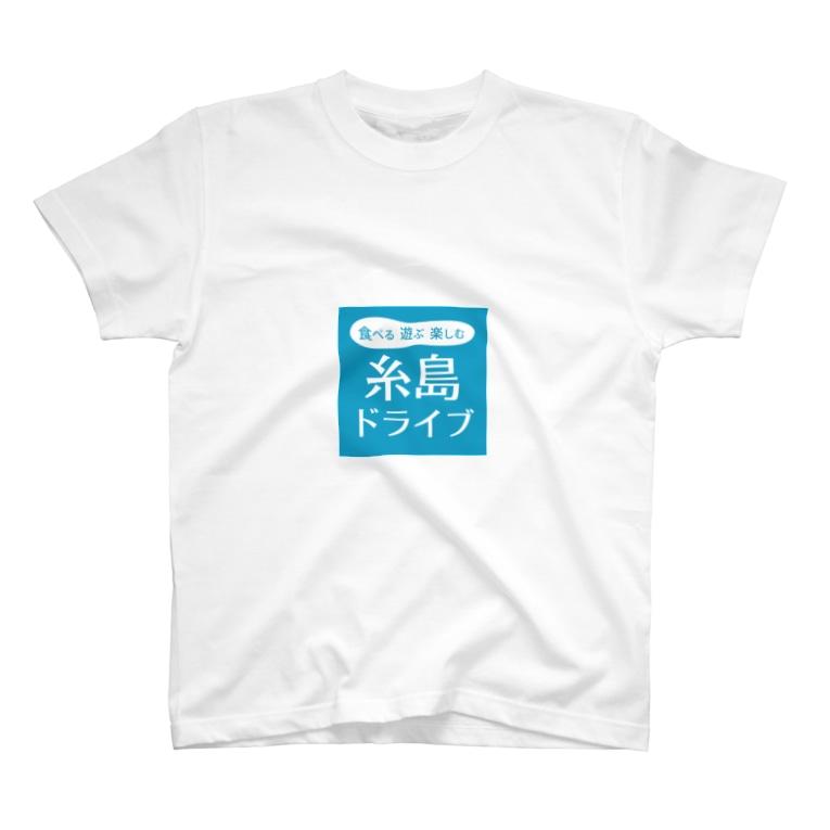糸島ドライブの糸島ドライブ <ブルー> T-shirts