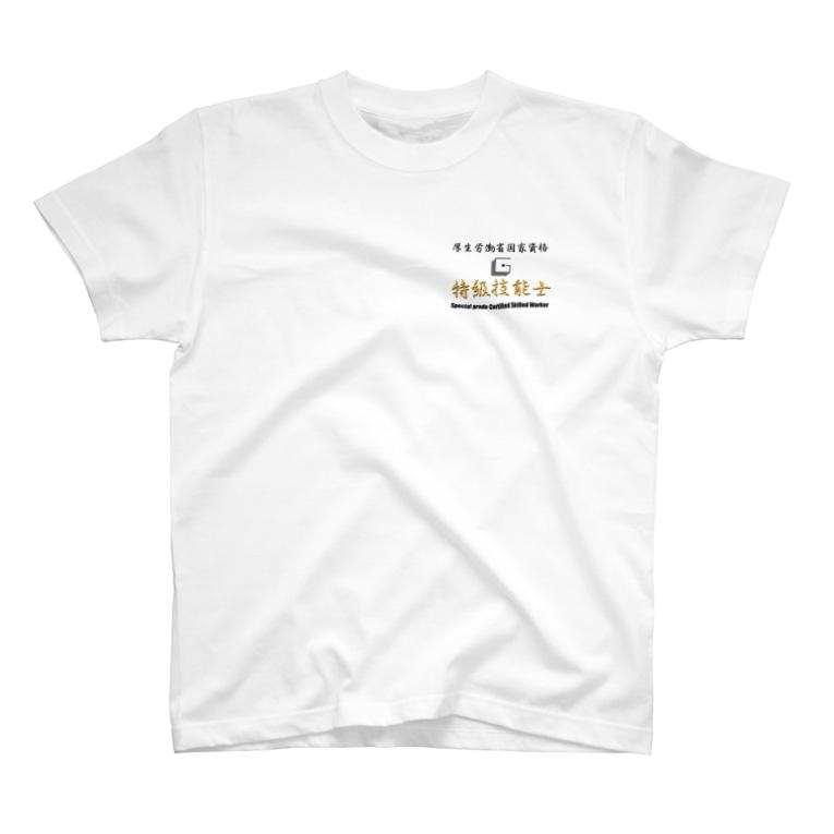 ぎのうし群の特級技能士(厚生労働省) T-shirts