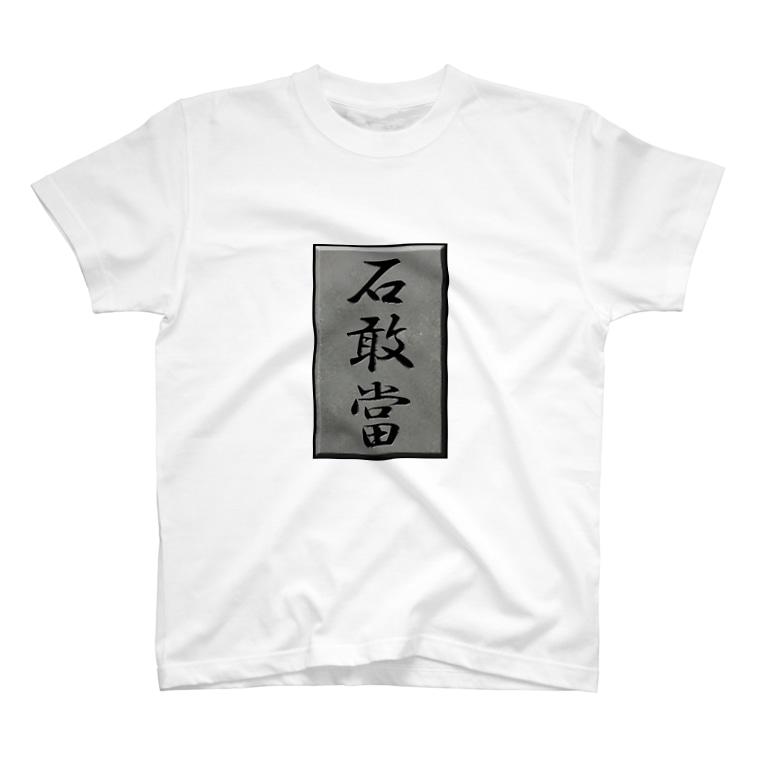 kimihitoの石敢當 T-shirts