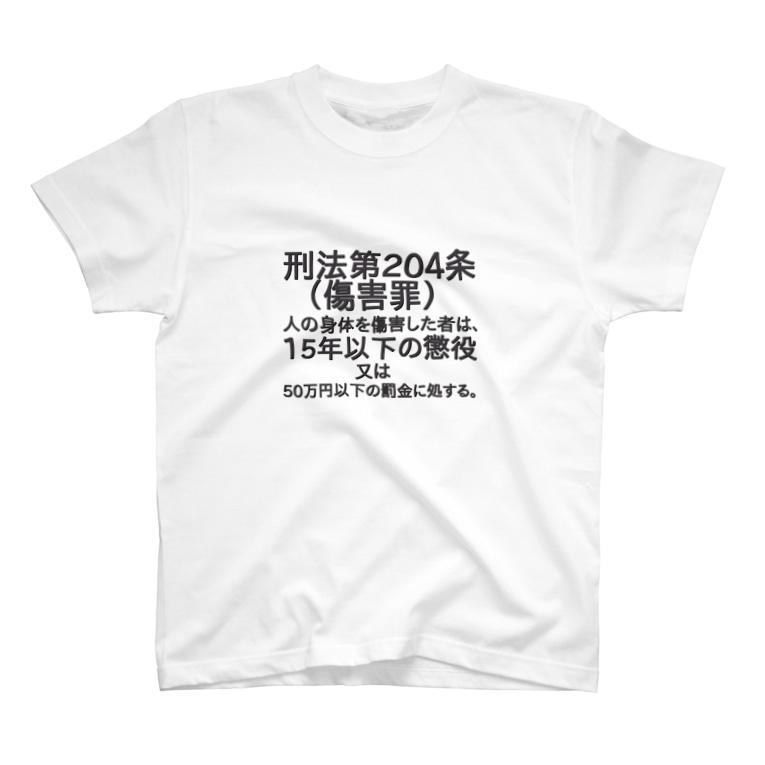 クロサワロックの喧嘩防止Tシャツ T-shirts