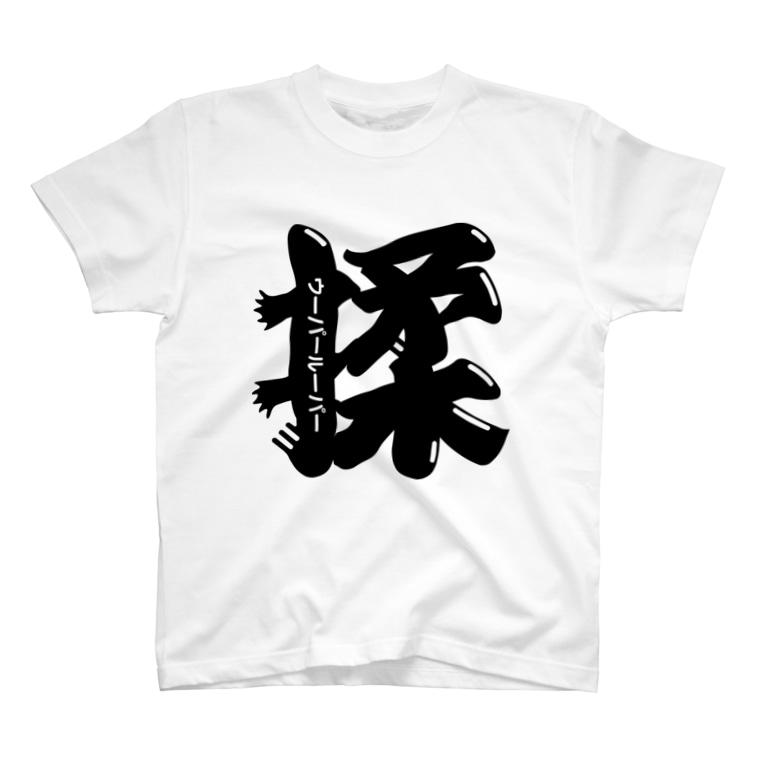 猿侍のウーパールーパー揉(黒) T-shirts