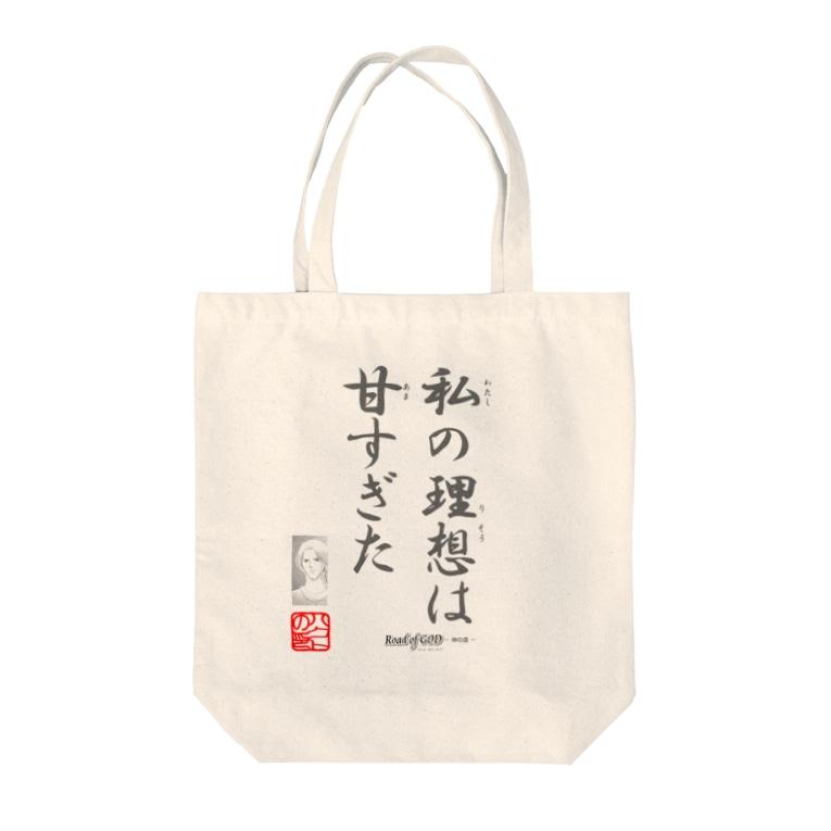 ロード・オブ・ゴッド-神の道-の名セリフ・シリーズ「ハクト」 Tote bags