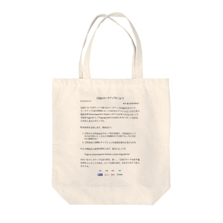 WEBCRE8.jpの【ブログ書きました】引用のマークアップについて Tote bags
