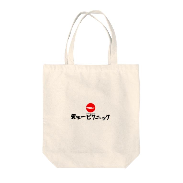 ふぁる河内守の天下一ピクニック Tote bags