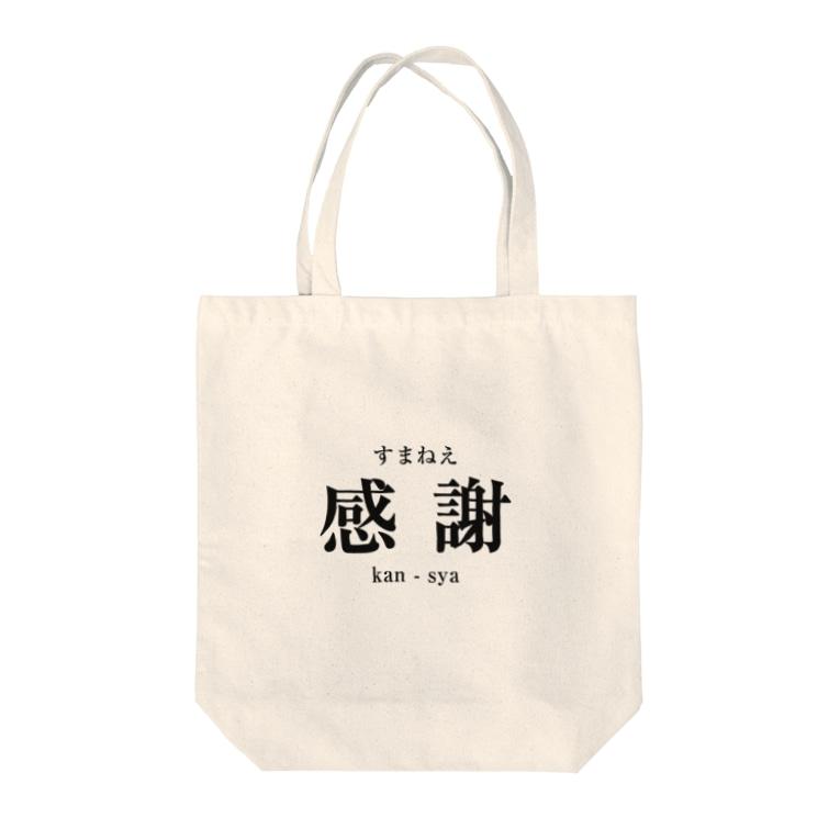 霜月の感謝(kan-sya) Tote bags