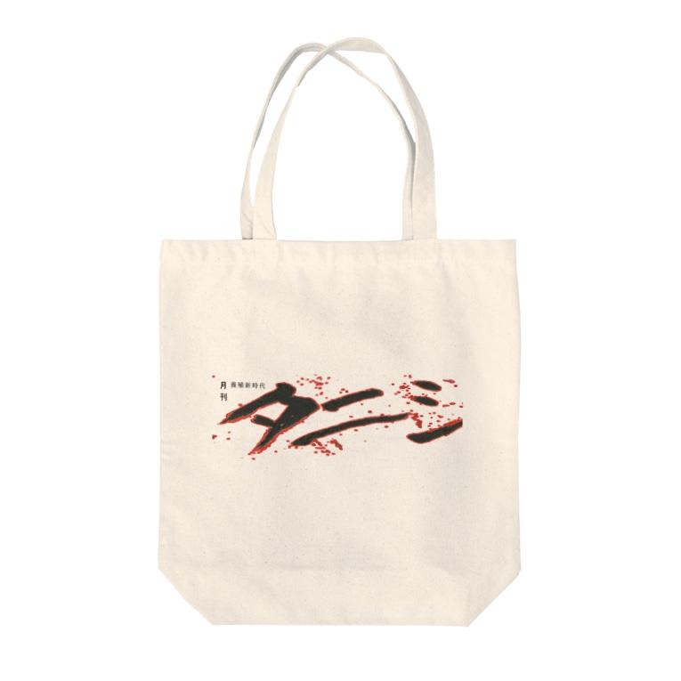 水辺出版の月刊タニシ Tote Bag