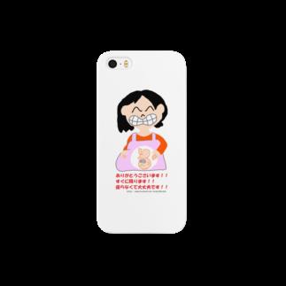 しんの妊婦より親切な方へ Smartphone cases