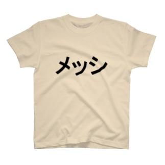 I'm Messi. T-shirts