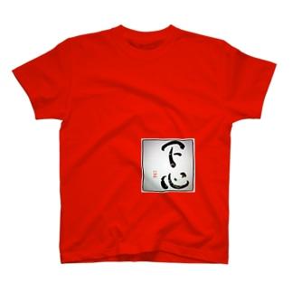 恋の真下に。 T-shirts