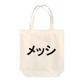 biscuitのI'm Messi. Tote bags