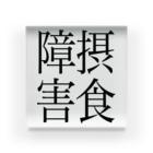 ナマコラブ💜👼🏻🦄🌈✨の摂食障害 ゲシュタルト崩壊 NAMACOLOVE Acrylic Block