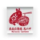 東南アジア食堂 マラッカ (カフェマラッカ)の東南アジア食堂マラッカ Acrylic Block