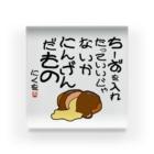 ハンバーグ王子のハンバーググッズオンラインショップ「1日1バーグ」のにくを迷言集「ちーずを入れたって」 Acrylic Block