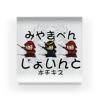 Megumiyaの宮城弁「じょいんと」 Acrylic Block