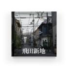 DEEP案内編集部の飛田新地 Acrylic Block