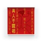 中華呪術堂の【赤】能ある鷹は爪を隠す(真人不露相) Acrylic Block