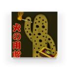 Washiemon and Ai-chan's Shopの火の用心 Acrylic Block