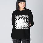 櫻井保幸 yasuyuki sakuraiの性 -SAGA- Big silhouette long sleeve T-shirts