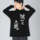 今酒ハクノ@酒クズ系Vtuberの「滅びよ人類」ビッグシルエットロングスリーブTシャツ Big silhouette long sleeve T-shirts