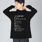 ユメデマデのぶりの照り焼き(白字) Big silhouette long sleeve T-shirts