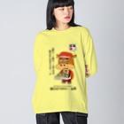 T-jet's Illustration...の駅弁売りのモー太郎[イエロー]【株式会社新竹商店ライセンス品】 Big silhouette long sleeve T-shirts
