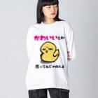 思う屋の可愛いひよこ Big silhouette long sleeve T-shirts