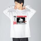 トチオンガーセブン商店の俺はただの油揚げ屋なんだ! Big silhouette long sleeve T-shirts