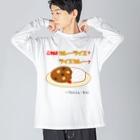 ウチのMEIGENやさんのカレーライスか?ライスカレーか?(タイプ②) Big silhouette long sleeve T-shirts