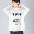 すてぃーヴの隠れ家のソバ派 Big silhouette long sleeve T-shirts