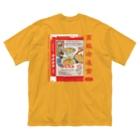 iiTAI-DAKE    -  イイタイダケ  -の侍道庭宴レトロパッケージ Big silhouette T-shirts