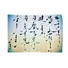 黒塚アキラ│本業×副業逆転目標🎶の筆文字(日中友好) Blankets
