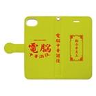 加藤亮の電脳チャイナパトロール(iPhone 6s/6/7/8) Book-style smartphone caseを開いた場合(外側)
