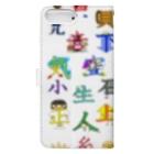 ジェー・オー・ビーの1年生漢字1 Book-style smartphone caseの裏面