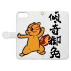 水道橋ですらの【傾奇御免】傾奇リス(カブキ) Book-style smartphone caseを開いた場合(外側)